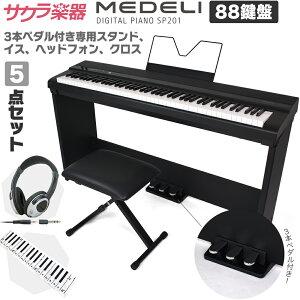 MEDELI 88鍵盤 電子ピアノ SP201 3本ペダル付き専用スタンド・イス・ヘッドフォン・クロスセット【メデリ デジタルピアノ ハンマーキー 専用アプリ対応】【大型】