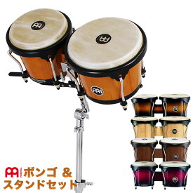 MEINL マイネル ボンゴ HB100 & ボンゴスタンドセット【BONGO & STAND SET HB100 BGS60】