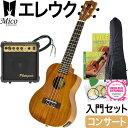 コンサート エレキウクレレ MICO MUKE-C エレウクシリーズ 初心者セット(チューナー・プリアンプ搭載、コア材、ギア…