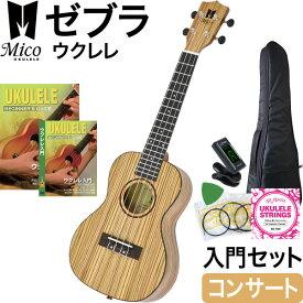 コンサート ウクレレ MICO MUZ-C ゼブラウッドシリーズ 初心者セット(ゼブラウッド材、ギアペグ仕様、ギグバッグ付属、入門セット)【ミコ ウクレレ MUZC】