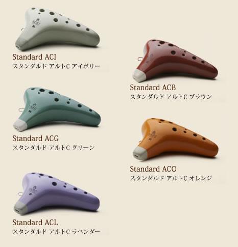 NIGHT ナイト オカリナ Standard (スタンダルド) アルトC調【ACI/ACB/ACG/ACFO/ACL】