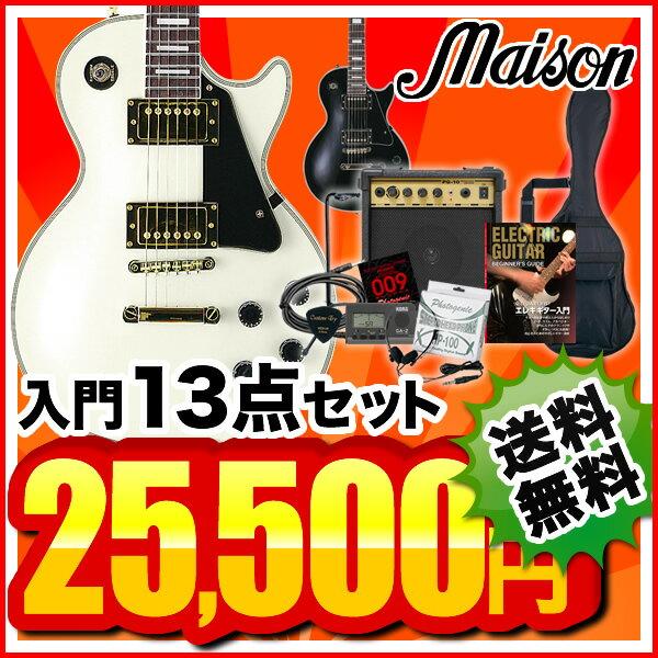 【今だけ特典付き!】エレキギター Maison レスポールタイプ LP-38 13点初心者セット【今だけ教則DVD付き!】【エレキギター メイソン 入門セット LP38】【大型】