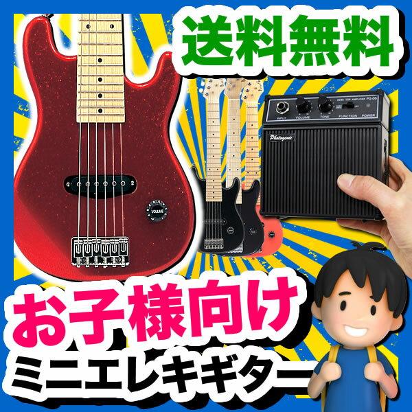 【今だけ特典付き!】ミニギター ミニエレキギター セット MST-120S【今だけストラップ付き!】【子供用 キッズギター MST120S】