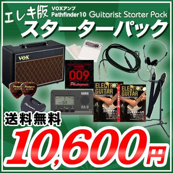 エレキギター用 入門セット VOX Pathfinder10 スターターパック (本体は付属しません)【初心者】