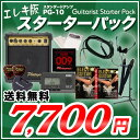 エレキギター用 入門セット PG-10スターターパック (本体は付属しません)【初心者】