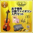 Hallstatt子供用分数バイオリンV-28-1/411点入門セット