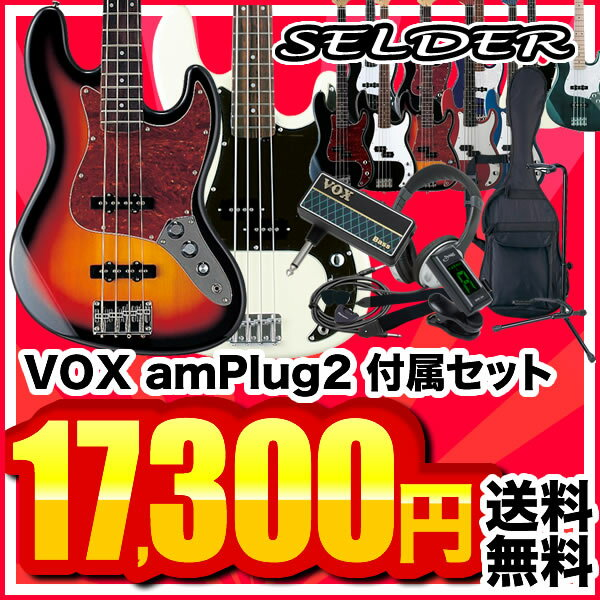 【予約カラーは6月下旬頃】ベース SELDER PB-30/JB-30 VOX amPlug2セット【今だけ教則DVD付き!】【エレキベース セルダー 初心者入門セット PB30 JB30 アンプラグ2】【大型】