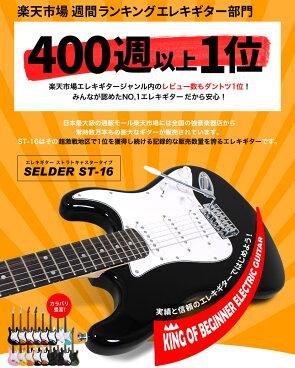 エレキギターSELDERST-16リミテッドセット