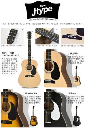 アコースティックギターHONEYBEEW-15/F-1516点初心者セット