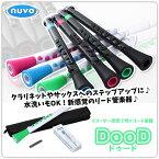 Nuvoプラスチック製リード楽器DooD(ヌーボドゥードリコーダークラリネットサックス)