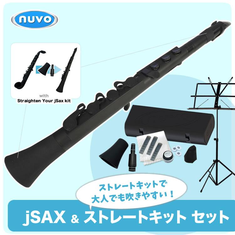 Nuvo プラスチック製 サックス jSAX ストレートキット&上達セット【JSAX JSAXKIT REED#1 MS200J PH100】【ヌーボ ジェイサックス プラスチック楽器】