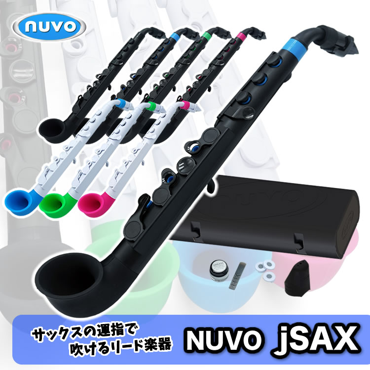 Nuvo プラスチック製 サックス jSAX 【ヌーボ ジェイサックス プラスチック楽器】