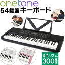 キーボード ONETONE OTK-54【SAKURAは8月末発売予定】【楽器 演奏 子供 子供用 電子キーボード ピアノ 電子ピアノ キ…
