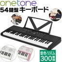 キーボード ONETONE OTK-54N【楽器 演奏 子供 子供用 電子キーボード ピアノ 電子ピアノ キッズ プレゼントに最適 ワ…