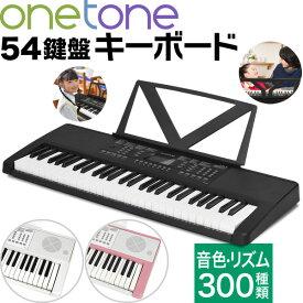キーボード ピアノ ONETONE OTK-54N【楽器 演奏 子供 子供用 ピアノ 電子ピアノ キッズ プレゼントに最適 ワントーン OTK54 OTK-54N OTK54N ONE TONE おもちゃ ブラック ホワイト ピンク 黒 白】【大型】*