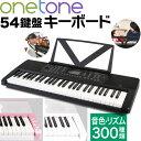 キーボード ONETONE OTK-54【予約カラーは7月上旬頃】【楽器 演奏 子供 子供用 電子キーボード ピアノ 電子ピアノ キ…