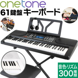 【欠品カラーは3月末頃】キーボード ピアノ ONETONE OTK-61S (イス・スタンド・ヘッドフォン付き) 【楽器 演奏 子供 子供用 ピアノ 電子ピアノ キッズ プレゼントに最適 ワントーン OTK61 OTK61S ONE TONE おもちゃ】【大型】*