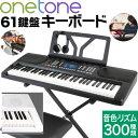 キーボード ONETONE OTK-61S (イス・スタンド・ヘッドフォン付き) 【楽器 演奏 子供 子供用 電子キーボード ピアノ 電…