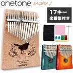カリンバゆびピアノONETONEOTKL-01/OK(アクセサリ&楽譜集付き)【楽器演奏子供子供用ピアノサムピアノキッズプレゼントに最適ワントーンOTKLONETONEおもちゃ】