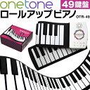 ロールアップピアノ 49鍵盤 キーボード ONETONE OTR-49【楽器 演奏 子供 子供用 電子ピアノ キッズ プレゼントに最適 …