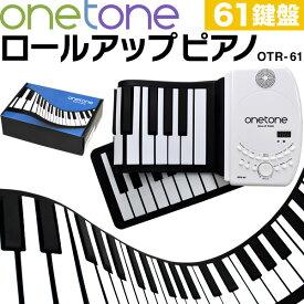 ロールアップピアノ 61鍵盤 キーボード ONETONE OTR-61【楽器 演奏 子供 子供用 電子ピアノ キッズ プレゼントに最適 ワントーン OTR61 ONE TONE ロール ピアノ ハンド くるくる 携帯 手巻き】