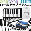 ロールアップピアノ 88鍵盤 キーボード ONETONE OTR-88【楽器 演奏 子供 子供用 電子ピアノ キッズ プレゼントに最適 …