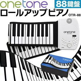 ロールアップピアノ 88鍵盤 キーボード ONETONE OTR-88【楽器 演奏 子供 子供用 電子ピアノ プレゼントに最適 ワントーン OTR88 ONE TONE ロール ピアノ ハンド くるくる 携帯 手巻き】*