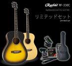 RayfieldアコースティックギターRF-330Cリミテッドセット