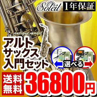 Soleil alto saxophone for beginners getting started set SAL-2AQ
