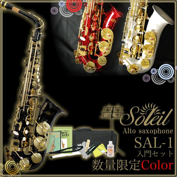 【BK欠品中】Soleil アルトサックス 初心者入門セット SAL-1/限定カラー/ブラック・ホワイト・レッド【ソレイユ サックス SAL1 管楽器】