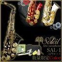 Soleil アルトサックス 初心者入門セット SAL-1/限定カラー/ブラック・ホワイト・レッド【ソレイユ サックス SAL1 管楽器】