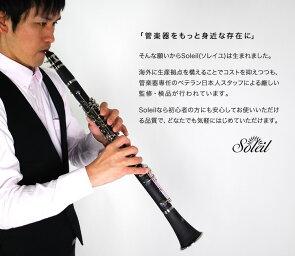 Soleilクラリネット初心者入門セットSCL-1[B♭]
