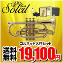 Soleil コルネット 初心者 入門セット SCT-1 [B♭] 【ソレイユ SCT1 管楽器 korg dolcetto aw3t】