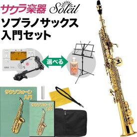 【今だけポイント5倍!5月17日9:59まで】Soleil ソプラノサックス 初心者 入門セット SSP-1【ソレイユ SSP1 管楽器】