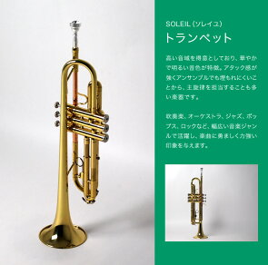Soleilトランペット初心者入門セットSTR-1