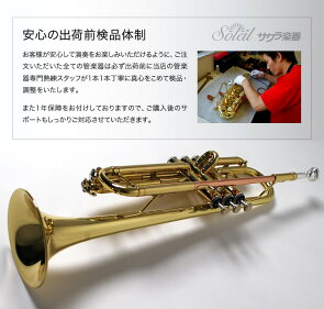 SoleilトランペットSTR-1初心者入門セット【ソレイユSTR1管楽器】