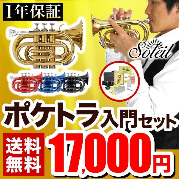 Soleil ポケット トランペット 初心者入門セット STR-1P【ソレイユ STR1P 管楽器 ポケトラ スモール】
