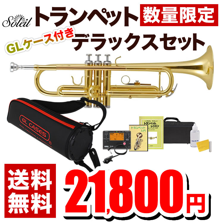 【数量限定販売!】Soleil トランペット STR-1 GLケース付きデラックスセット【ソレイユ STR1 】