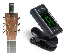 S.yairi クロマチック クリップ チューナー SYC-01【ギター、ベース、ウクレレなど幅広い楽器に対応するクリップチューナー SYC01 ヤイリ】【ゆうパケット対応】