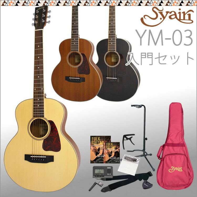 【7%OFFクーポンが使える!1月22日9時59分まで】【今だけ弦3セット付き!】S.Yairi コンパクトアコースティックギター YM-03 入門セット【期間限定!ラッピング袋付き】【ヤイリ 子供・女性 YM03 ミニギター】【大型】