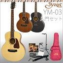 【楽器初めまセール!】【今だけ弦3セット付き!】S.Yairi コンパクトアコースティックギター YM-03 入門セット【ヤイリ 子供・女性 YM03 ミニギター】【大型】