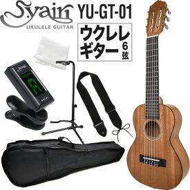 【今だけポイント5倍!6月26日9:59まで】S.Yairi ウクレレギター YU-GT-01 入門セット【ヤイリ YUGT01 ミニクラシック 6弦ウクレレ】【SYC01 GS103B PGS1001 PH100】