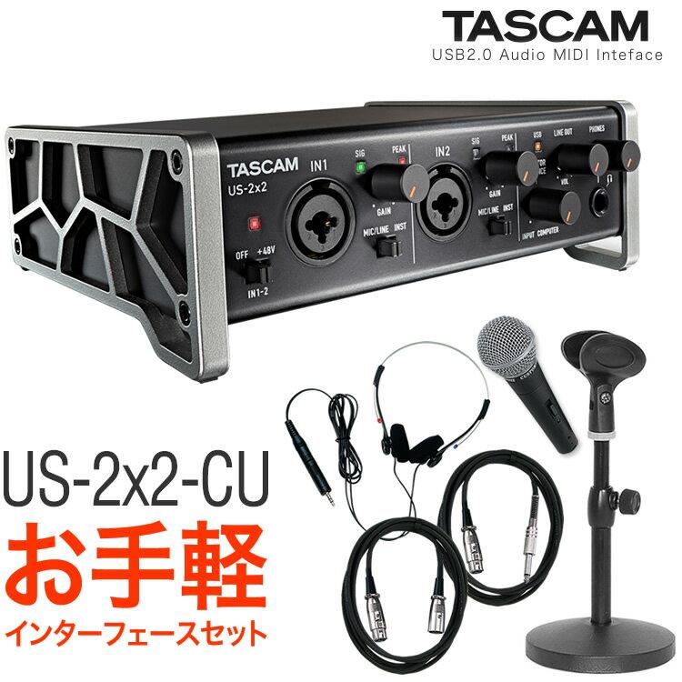 TASCAM オーディオインターフェース US-2x2-CU お手軽インターフェースセット【タスカム オーディオインターフェイス US2x2CU】【DTM 「歌ってみた動画」「宅録」等への音声入力に!】