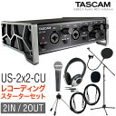 TASCAM オーディオインターフェース US-2x2-CU レコーディングスターターセット【タスカム オーディオインターフェイ…