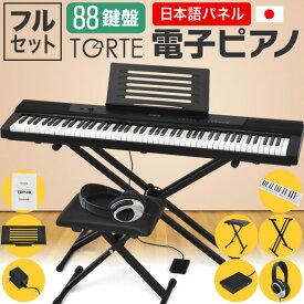 電子ピアノ (イス・スタンド・ヘッドフォン・ペダル・クロスセット) TORTE TDP-88【デジタルピアノ 88鍵盤 トルテ スリム 軽量 TDP88】【発送区分:大型 ※沖縄・離島は特殊送料】