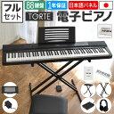 電子ピアノ (スタンド・イス・ヘッドフォン・ペダル・クロスセット) TORTE TDP-88【デジタルピアノ 88鍵盤 トルテ ス…