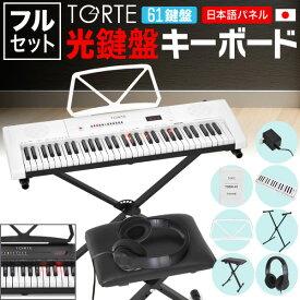 光鍵盤 キーボード 61鍵盤 (イス・スタンド・ヘッドフォン・クロスセット) TORTE TLDK-61【ライト トルテ ピアノ 軽量 電子 デジタル TLDK61】【発送区分:大型】