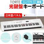 光鍵盤キーボード61鍵盤TORTETLDK-61
