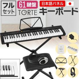 61鍵盤 キーボード 超軽量 スリム設計 (イス・スタンド・ヘッドフォン・クロスセット) TORTE TSDK-61【 61鍵盤 トルテ ピアノ 軽量 電子 デジタル TSDK61】【発送区分:大型】