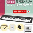 61鍵盤 キーボード 超軽量 スリム設計 TORTE TSDK-61 本体のみ【 61鍵盤 トルテ スリム ピアノ 軽量 電子 デジタル TS…